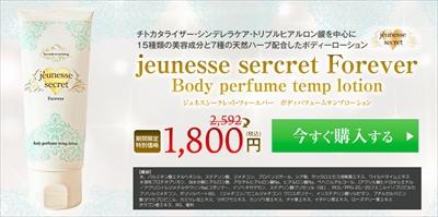 ジュネスシークレット ボディクリームの商品画像