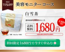 白雪茶の商品画像