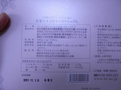 エキスゼリースティックRの裏面の表記