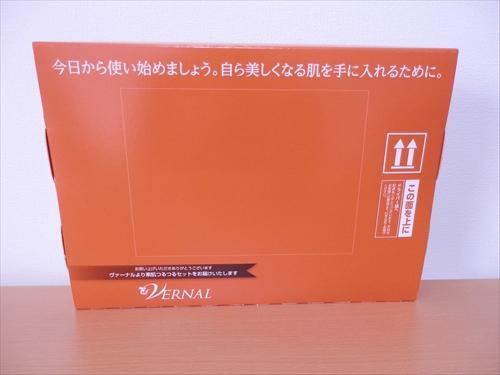 ヴァーナル素肌つるつるセットの外箱