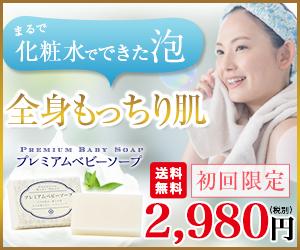 スターブルーム石鹸のバナー