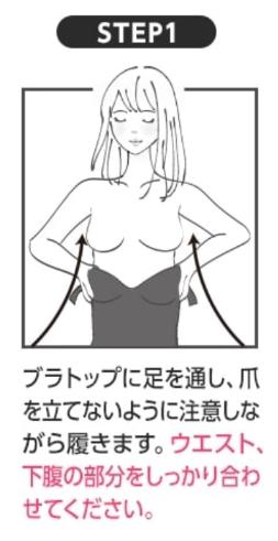 着るだけイージースリムの着方(ステップ1)