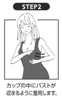 着るだけイージースリムの着方(ステップ2)